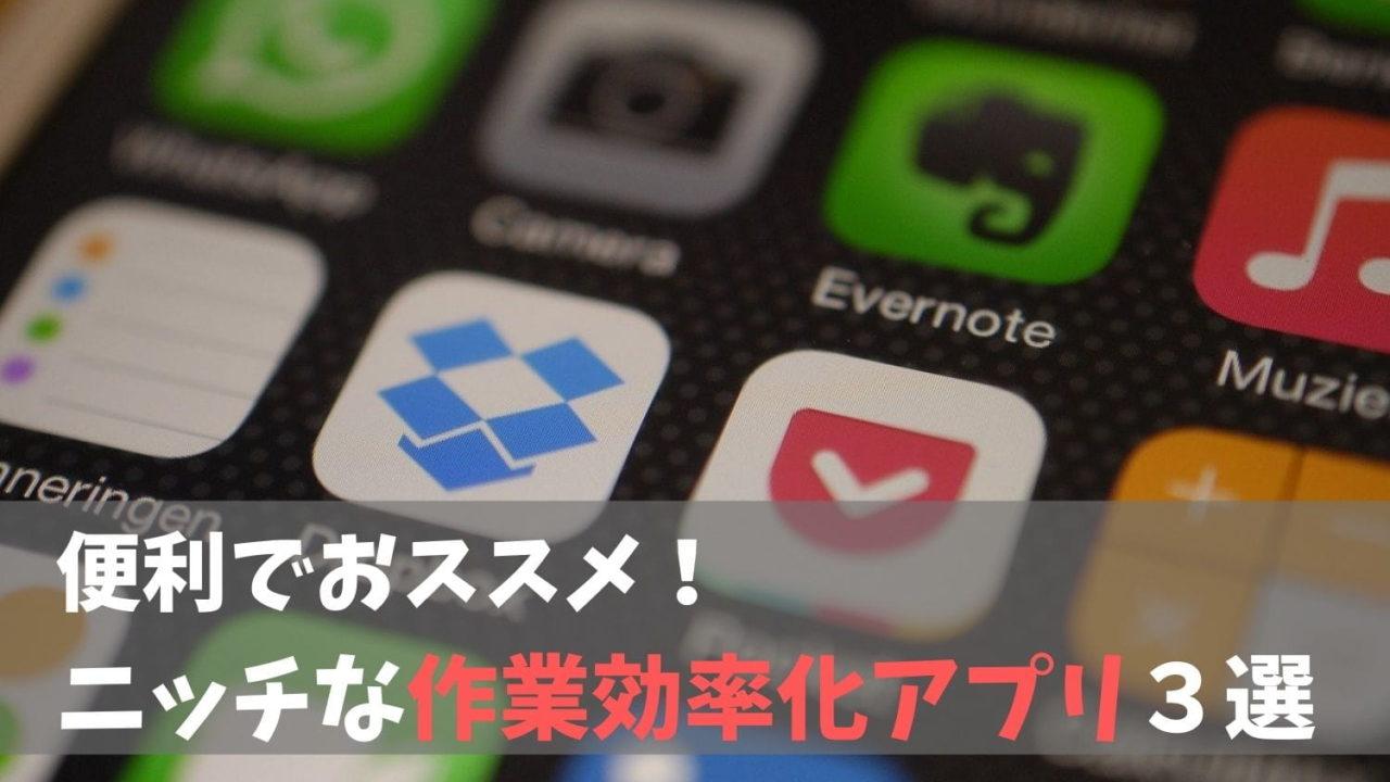スマホアプリ3選