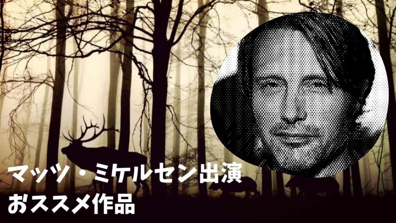 マッツ・ミケルセン出演 おススメ作品-min