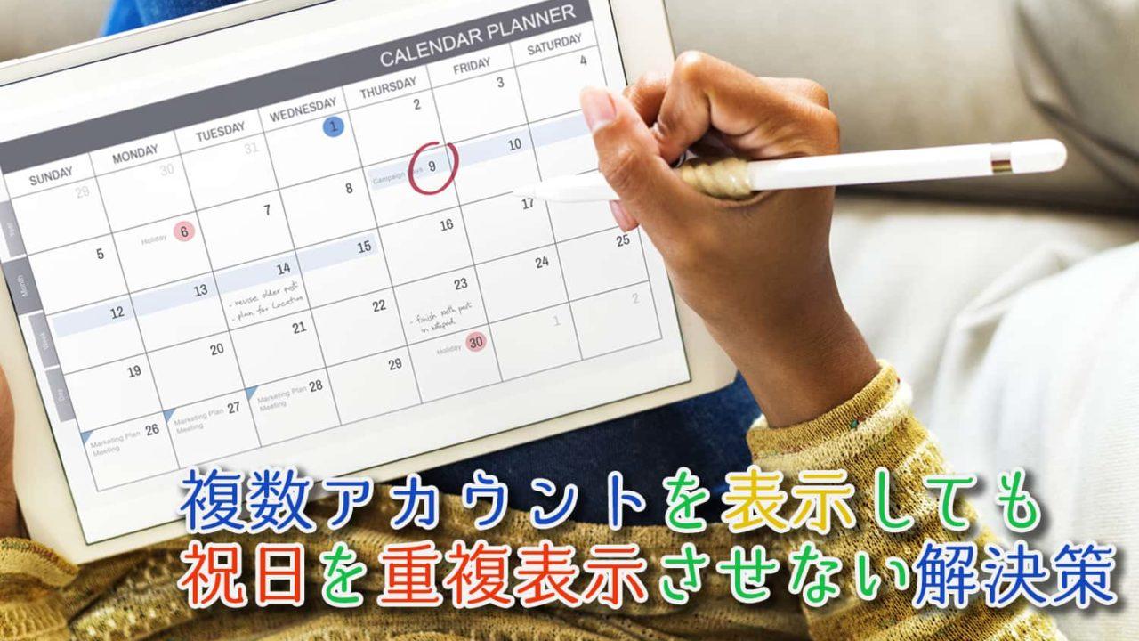 【Googleカレンダーアプリ】複数アカウントを同一カレンダーに表示したとき祝日を重複させない方法