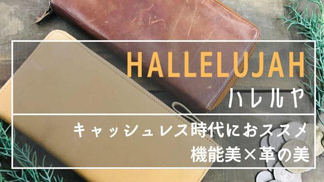 機能美!ハレルヤの財布レビュー