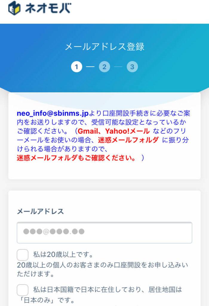 メールアドレス登録01