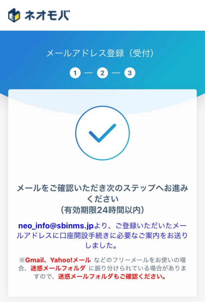 メールアドレス登録03
