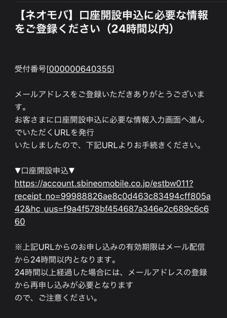 メールアドレス登録04