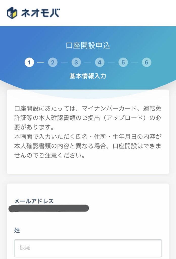基本情報の登録01