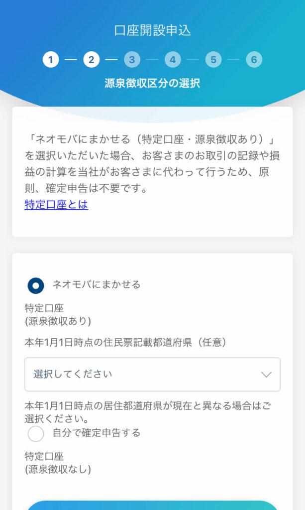 基本情報の登録02