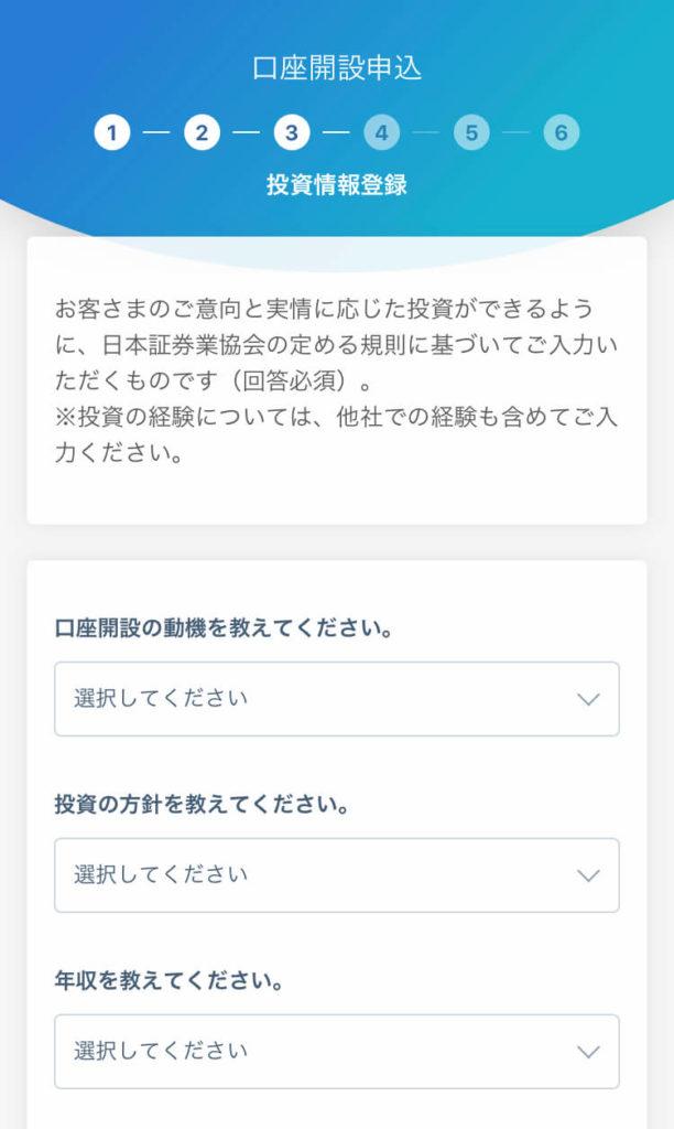 基本情報の登録03