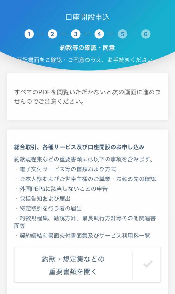 基本情報の登録04