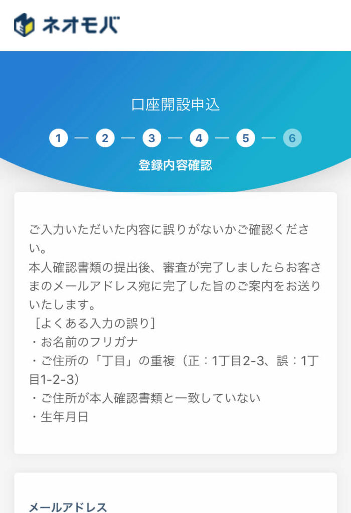 基本情報の登録05