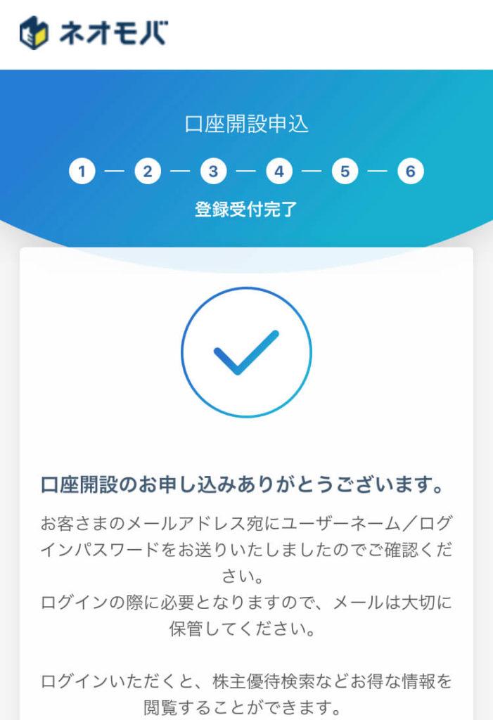 基本情報の登録06