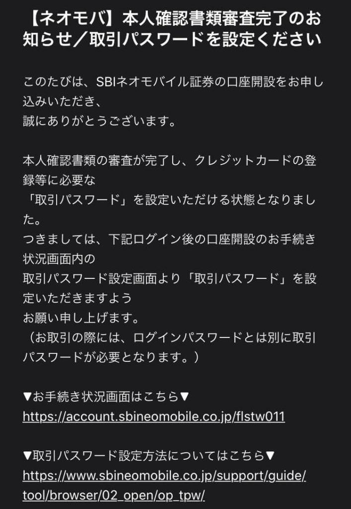 取引パスワード設定01