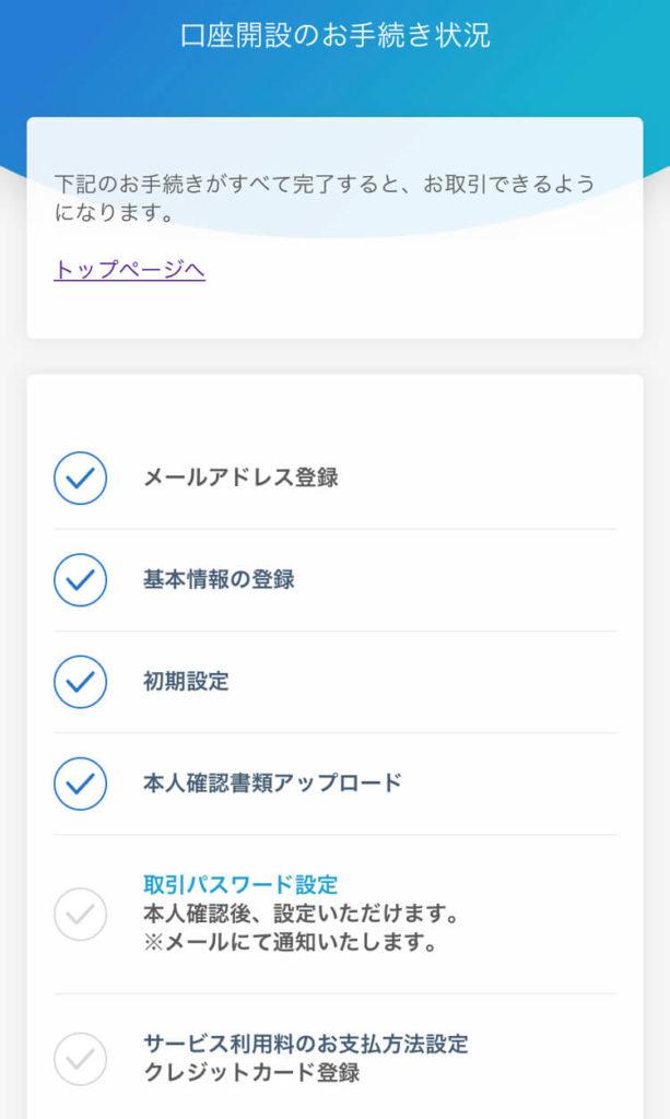 取引パスワード設定02