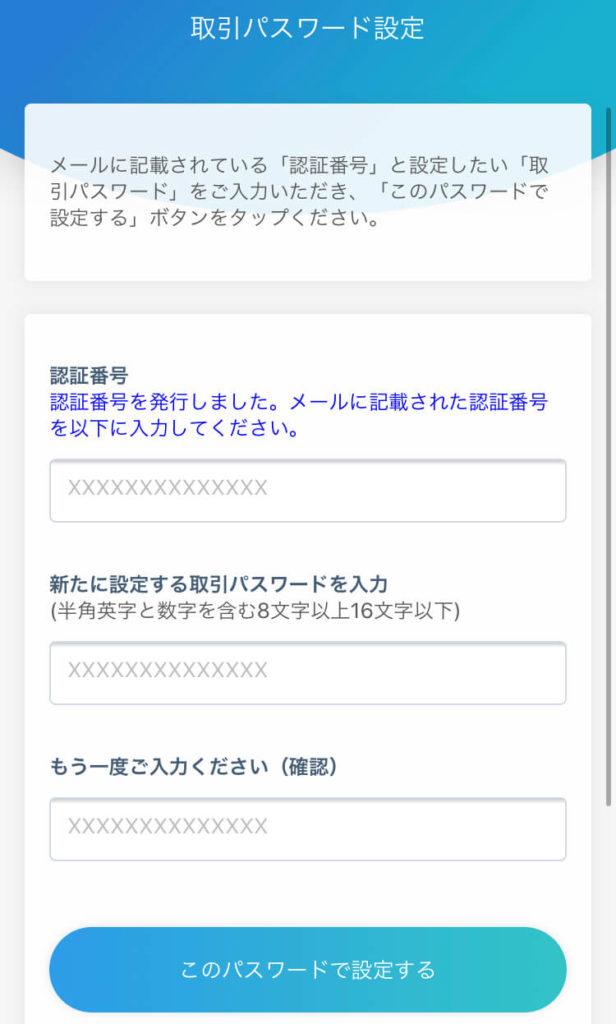 取引パスワード設定03