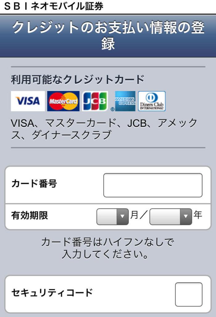 カード登録02