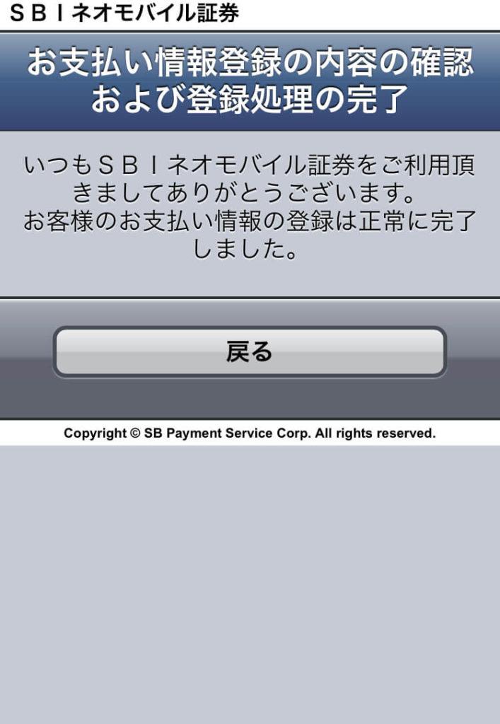 カード登録03