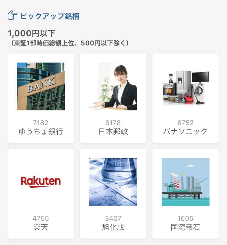 1000円以下で買える株