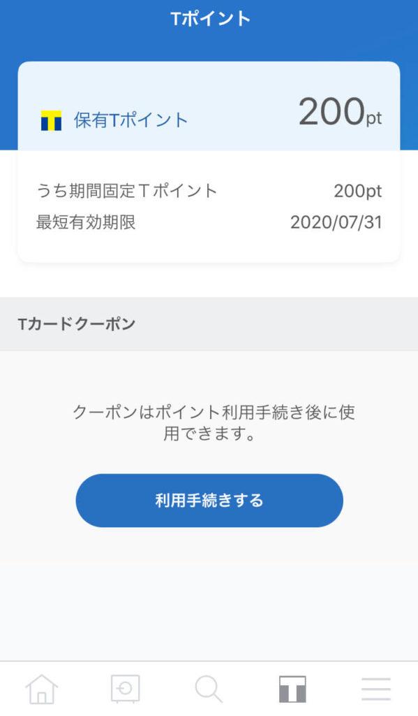 Tポイント利用01
