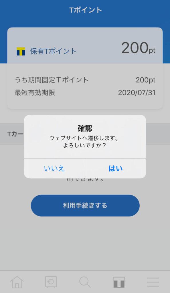 Tポイント利用02