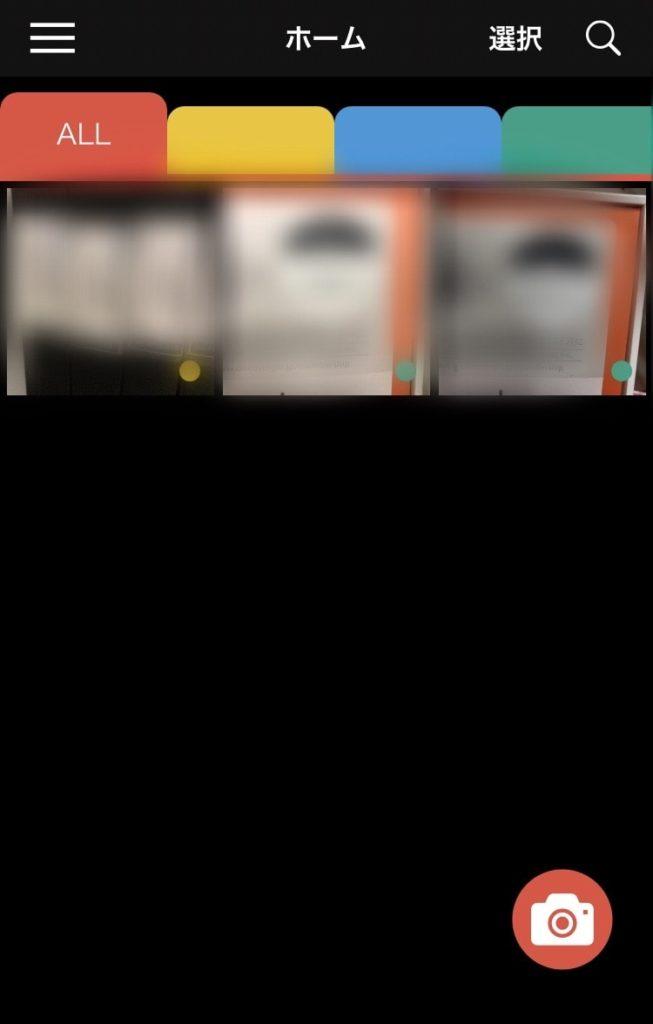 フォトメモ 最初の画面