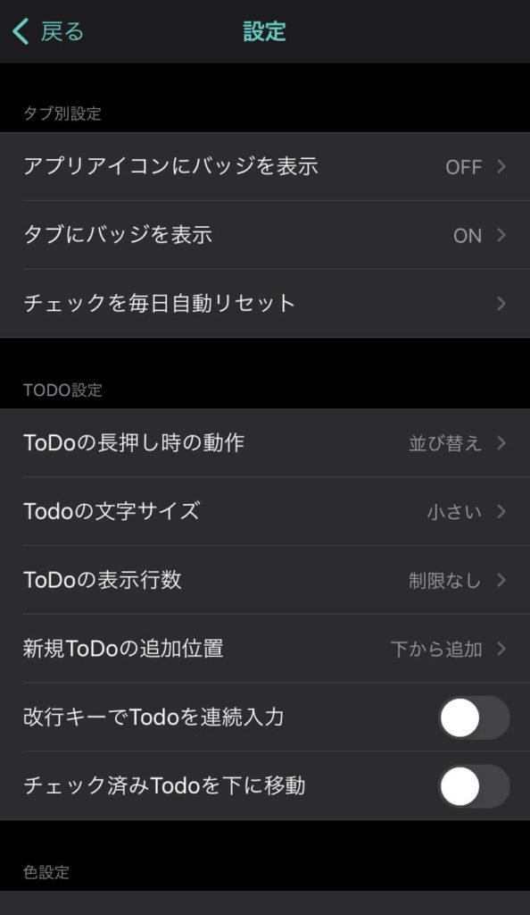 ToDoカスタマイズ