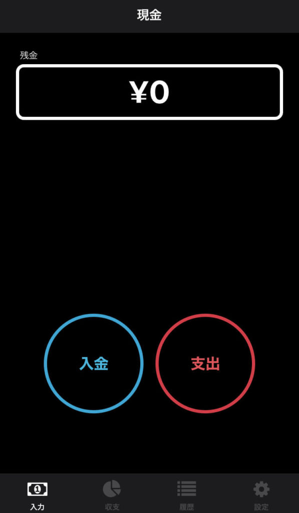 現金管理 アプリ