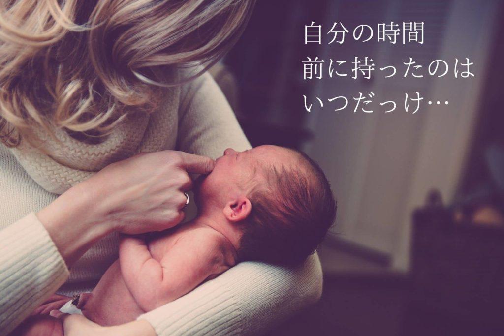 【産後クライシス】自分の時間って…