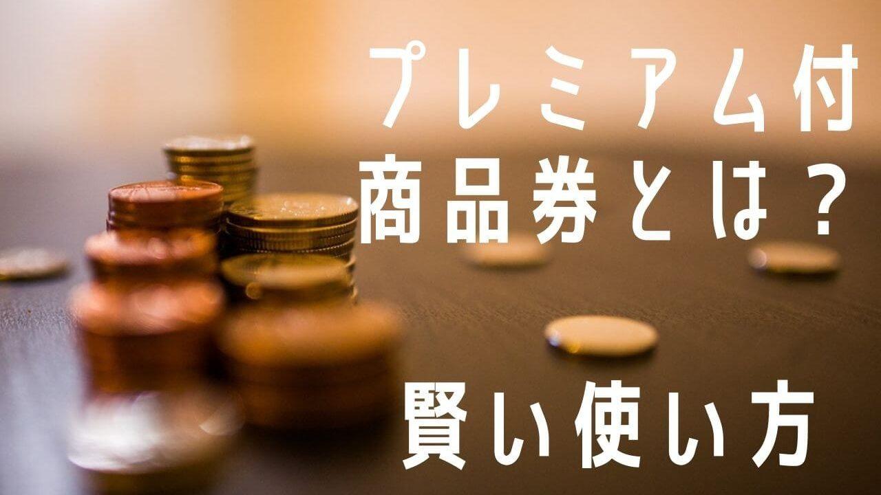 プレミアム付商品券の賢い使い方を解説!