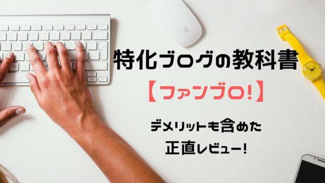 【ファンブロ!】レビュー