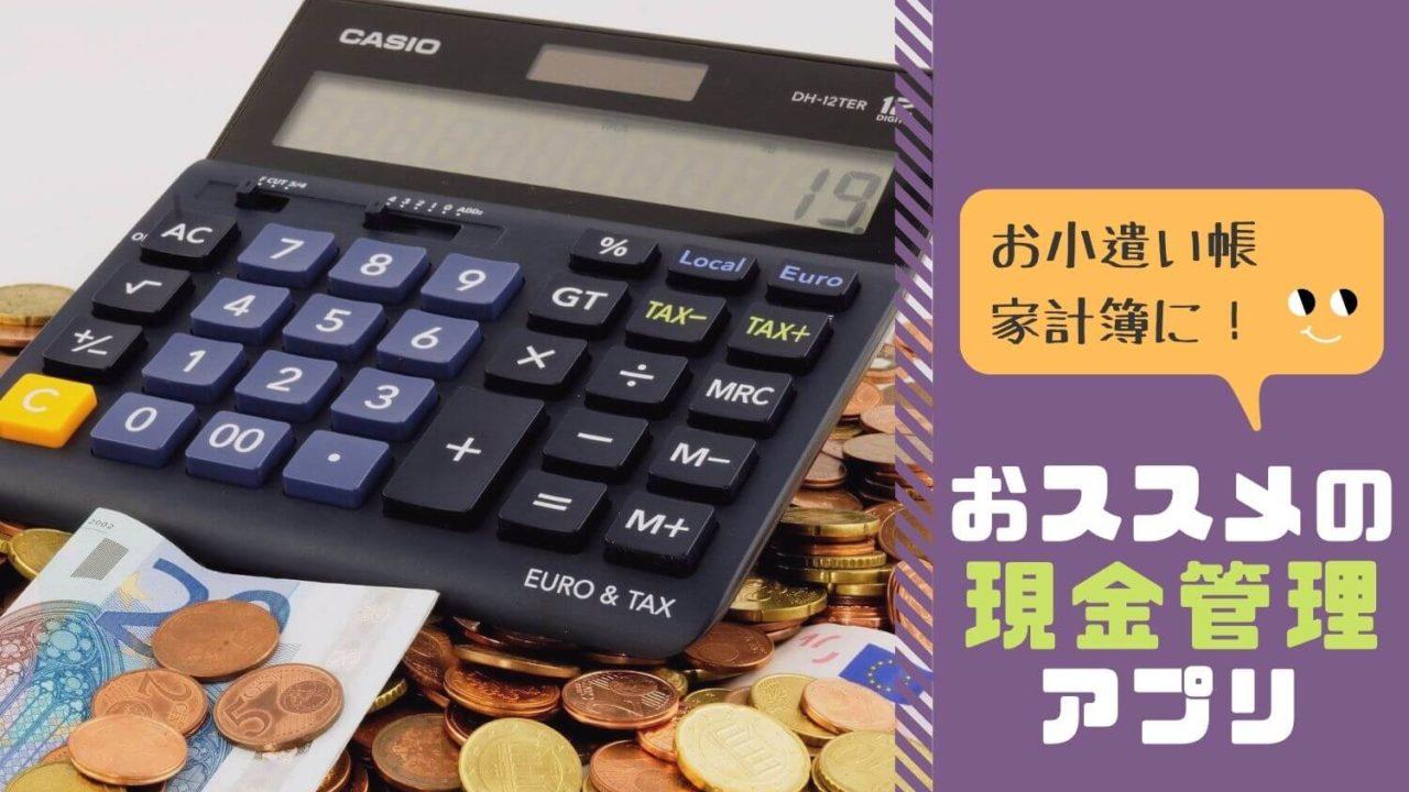 お小遣い帳・家計簿アプリ【現金管理】アイキャッチ