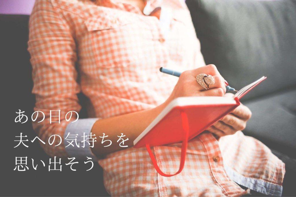 【産後クライシス】日記のススメ