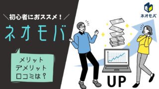 【ネオモバ】メリット・デメリット