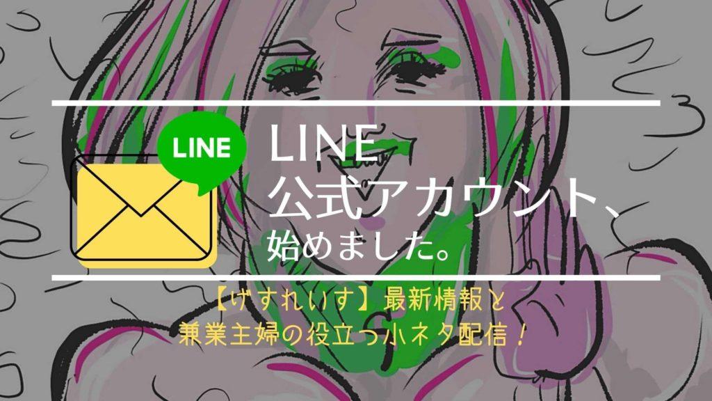 げすれいす公式LINEアカウント