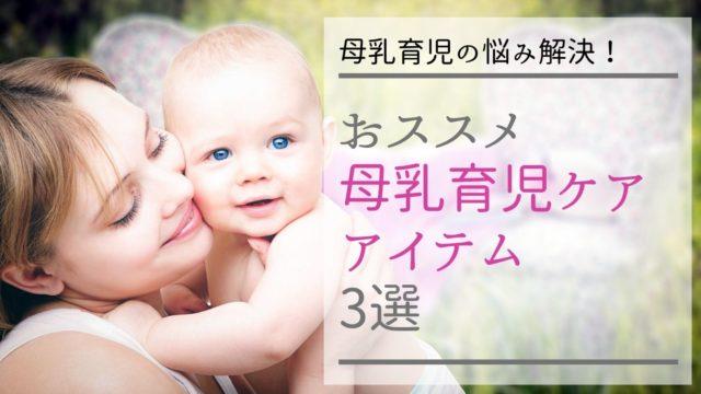 おススメの母乳育児をお助けアイテム3選