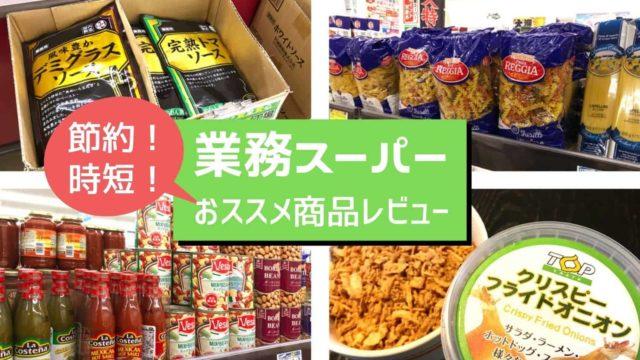 業務スーパー おススメ商品レビュー&口コミ