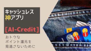 便利アプリ AI-Credit