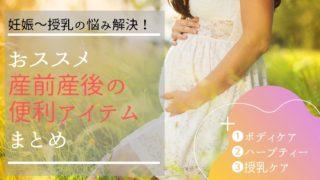 産前産後の便利アイテム