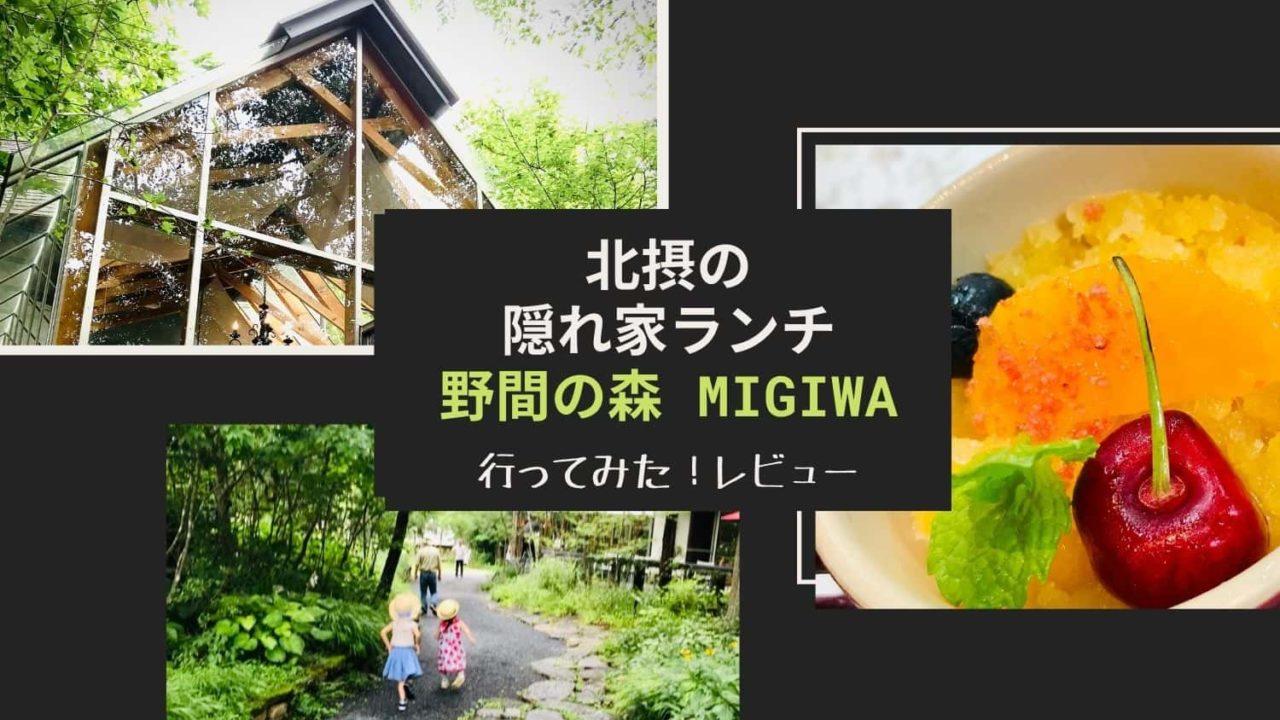 野間の森 MIGIWA アイキャッチ