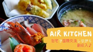 air Kitchenのススメ