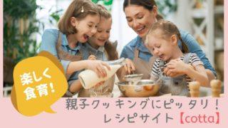 親子クッキングおススメサイト【cotta】アイキャッチ
