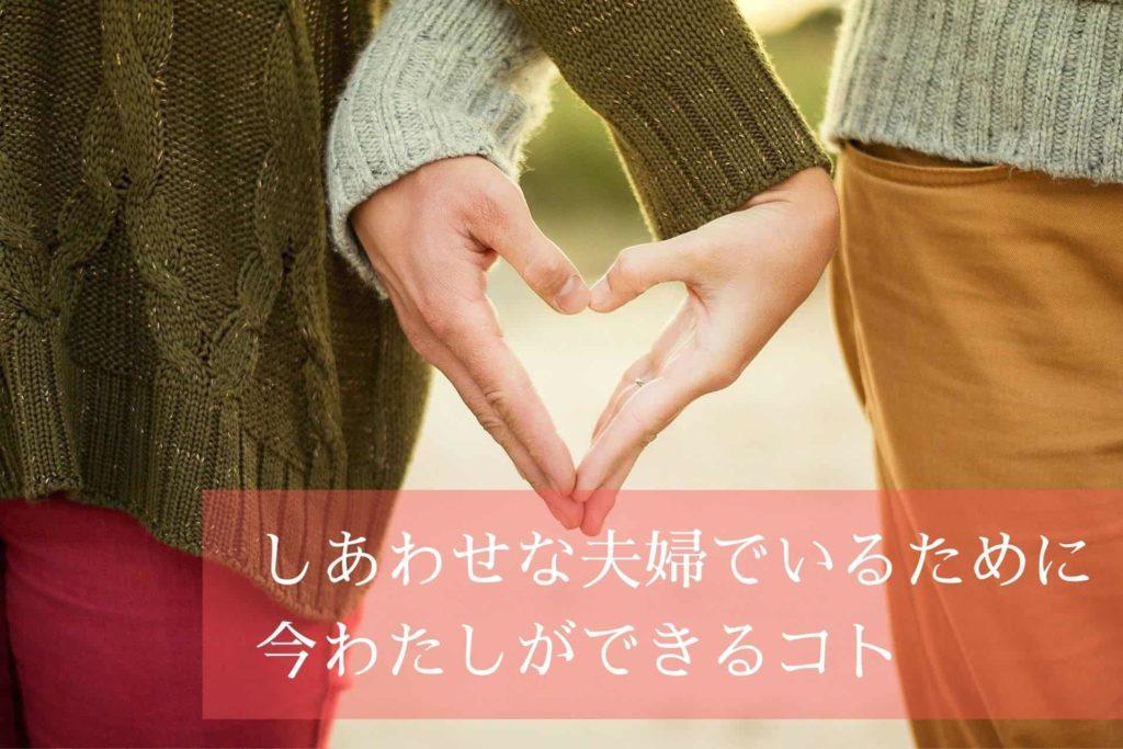 【産後クライシス】幸せのために