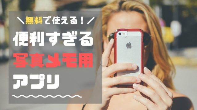 【無料で使える】便利すぎる写真メモ用スマホアプリ