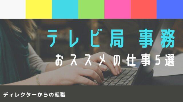 テレビ局の事務職5選