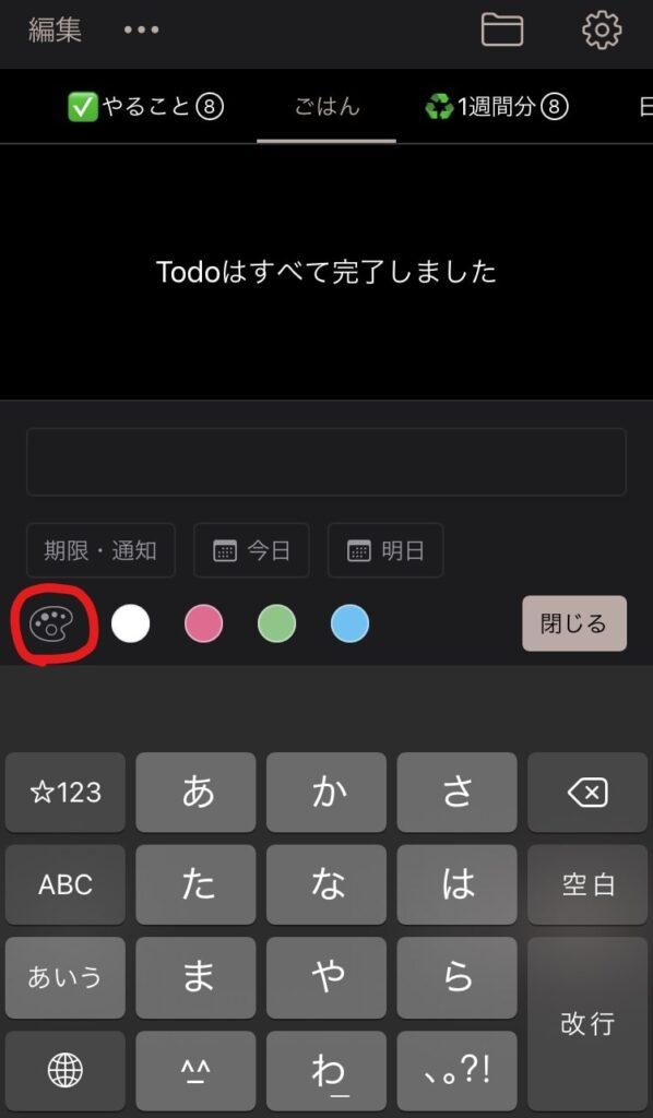 ToDoアプリ 色分け